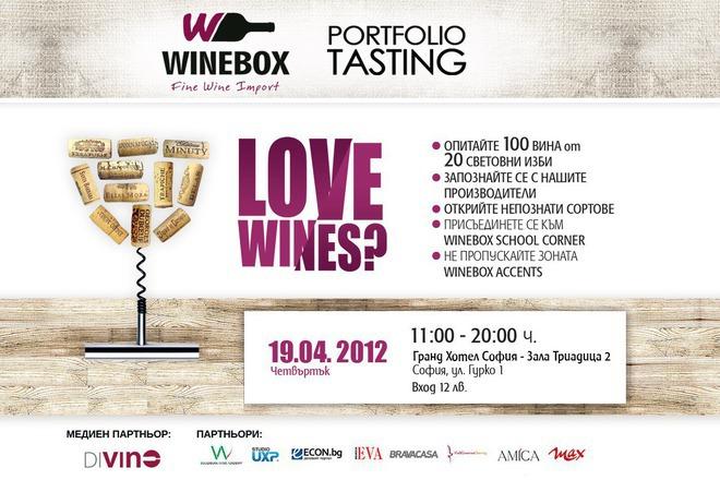 Над 100 селектирани вина от 20 световни изби на Winebox Portfolio Tasting