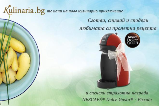 Твоето пролетно предизвикателство от Kulinaria.bg