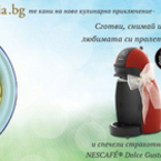 Награди от конкурса любима пролетна рецепта