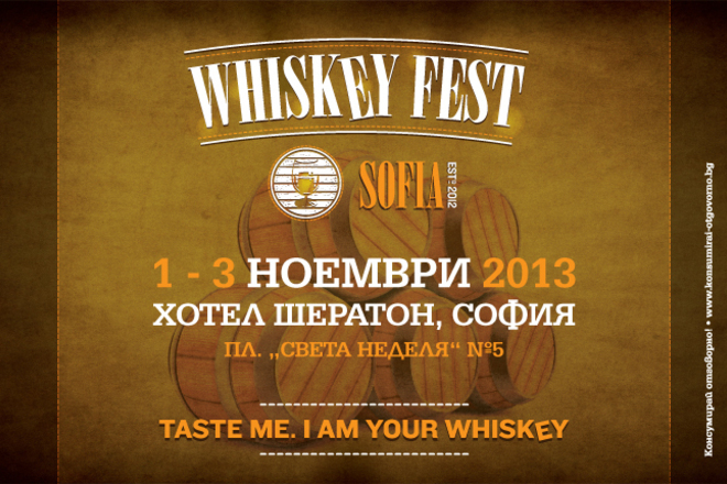 Уникален уиски фестивал в центъра на София