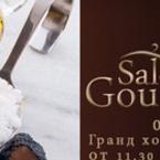 Изискани напитки и редки деликатеси очакват посетителите на четвъртото издание на Chivas Gourmet Salon