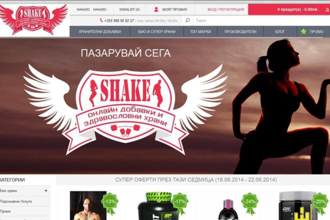 Shake.bg - най-новият сайт за хранителни добавки и здравословен начин на живот