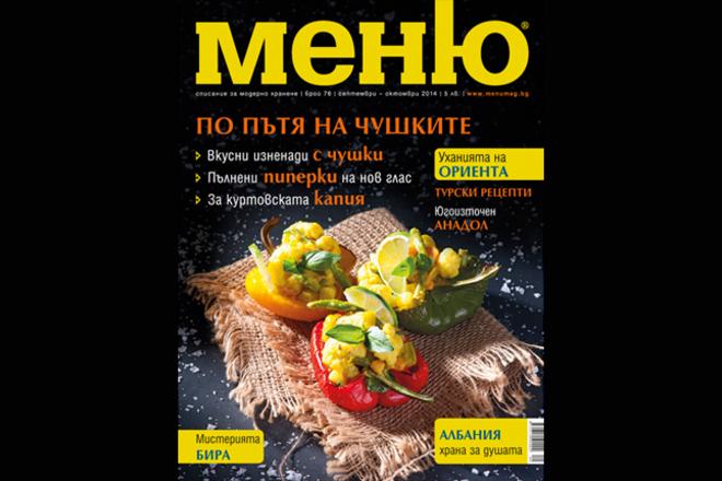 """Въздухът ухае на печени чушки в новия брой на списание """"Меню"""""""