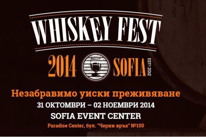 Посланиците на Великобритания и САЩ  ще открият Уиски Фест София 2014