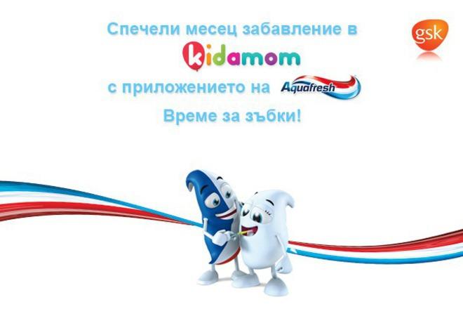 """""""Време за зъбки"""" с Aquafresh и Kidamom.com"""