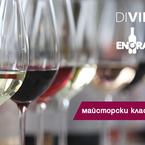 Майсторски клас с Алекс Гийсен, Giesen Wines