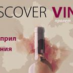 Discover.Vino представя испанското вино в България