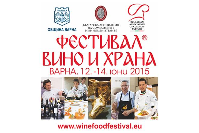 """В очакване на Международното изложение Фестивал """"Вино и храна"""" 12-14 юни – град Варна"""