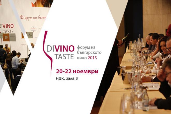 DiVino.Taste отправя поглед към вината от Балканите