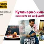 """Киномания и Divino представят заедно """"Кулинарно кино"""""""