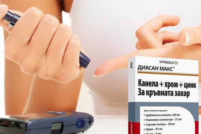 """""""Диасан Макс"""" за нормални нива на кръвната захар"""