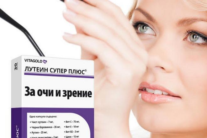 """""""Лутеин Супер Плюс"""" за по-добро зрение"""